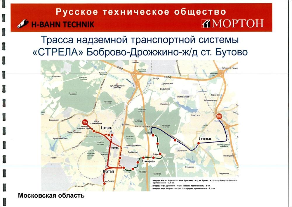 схема легкого метро