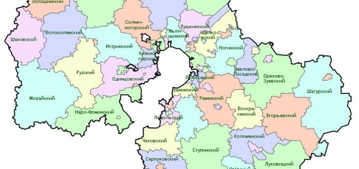 Районы Московской области
